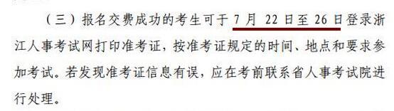 浙江2019年高级经济师准考证打印时间