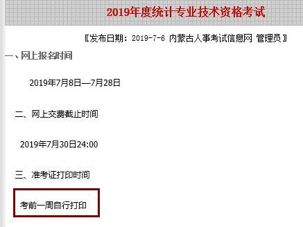内蒙古2019年统计师准考证打印时间