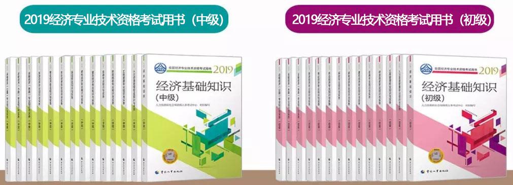2019年初中级经济师必威体育betwayAPP下载教材已公布