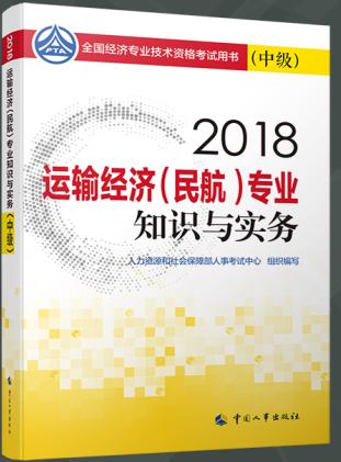 2019年中级经济师必威体育betwayAPP下载教材--《民航运输知识与实务》