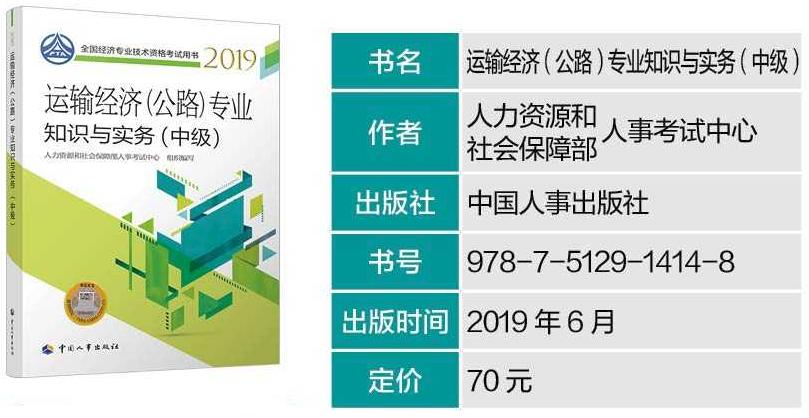 2019年中级经济师必威体育betwayAPP下载教材--《公路运输专业实务》