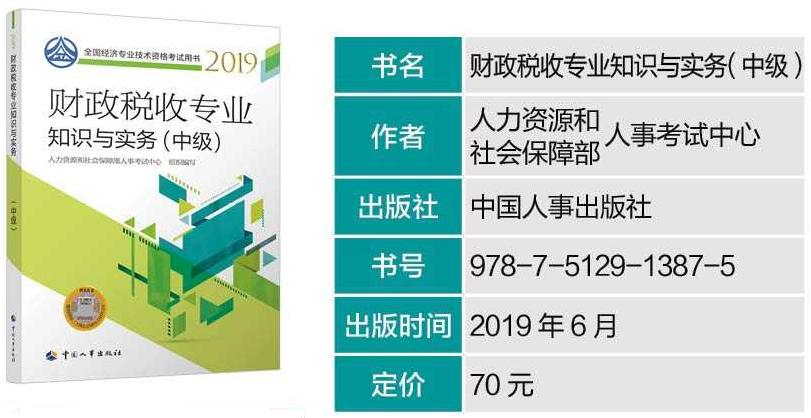 2019年中级经济师考试教材--《财政税收专业实务》