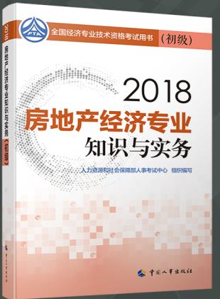 2019年初级经济师考试教材--《房地产经济专业》