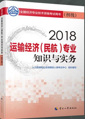 2019年初级经济师考试教材--《民航运输专业实务》
