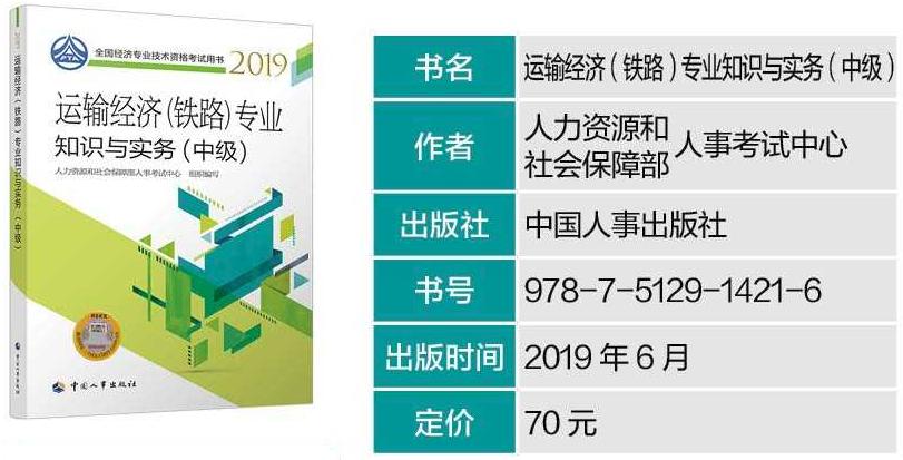 2019年中级经济师必威体育betwayAPP下载教材--《铁路运输知识与实务》