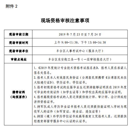 北京2019年度统计专业技术资格考试考务通知