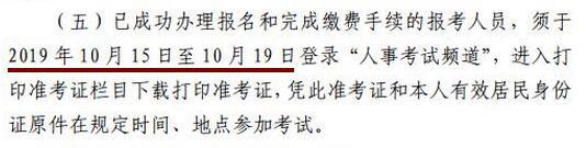 北京2019年统计师准考证打印时间