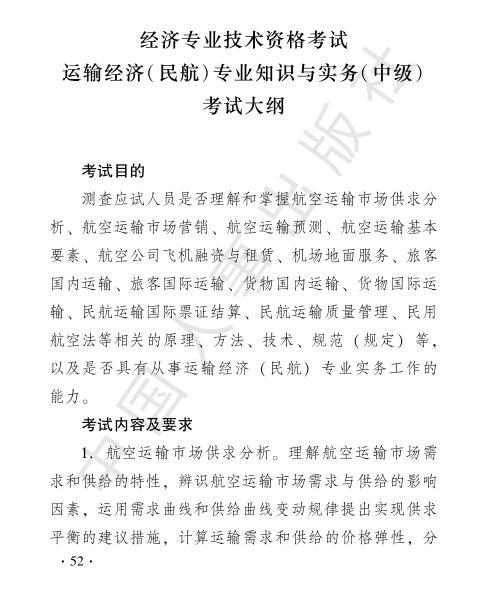 2019年经济师考试大纲――《中级民航运输经济专业》