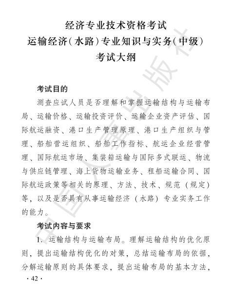 2019年经济师考试大纲——《中级水路运输经济专业》