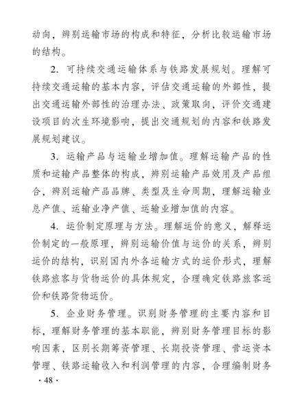 2019年经济师考试大纲——《中级铁路运输经济专业》