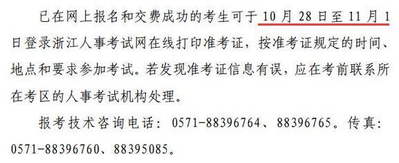 浙江2019年经济师考试准考证打印时间