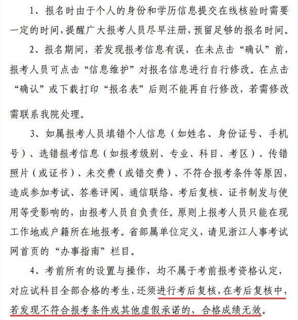 浙江2019年经济师考试实行考后资格复核