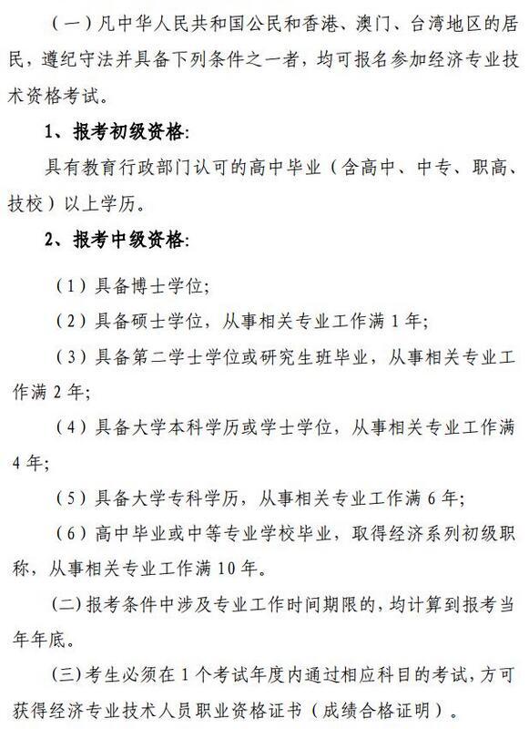 浙江2019年经济师考试报考条件已公布