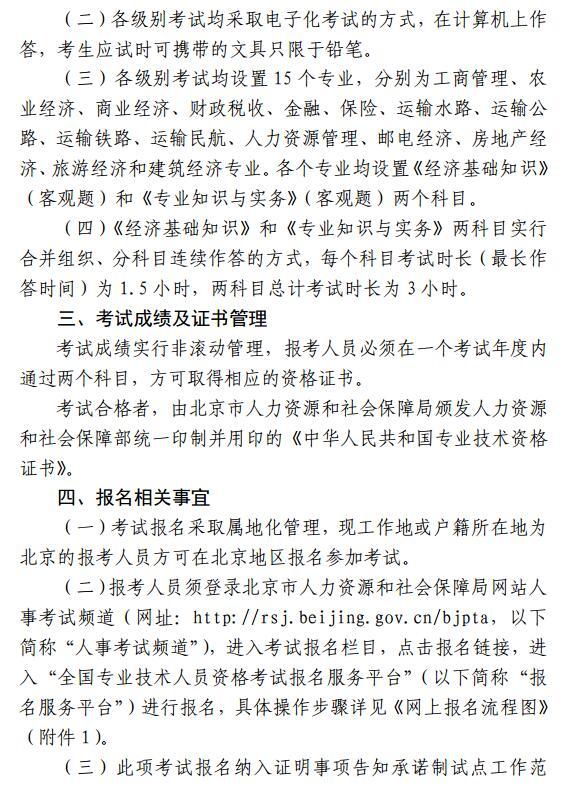 北京2019年度经济专业技术资格考试考务工作通知