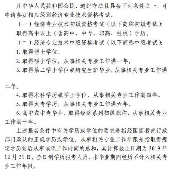 北京2019年经济师考试报考条件已公布