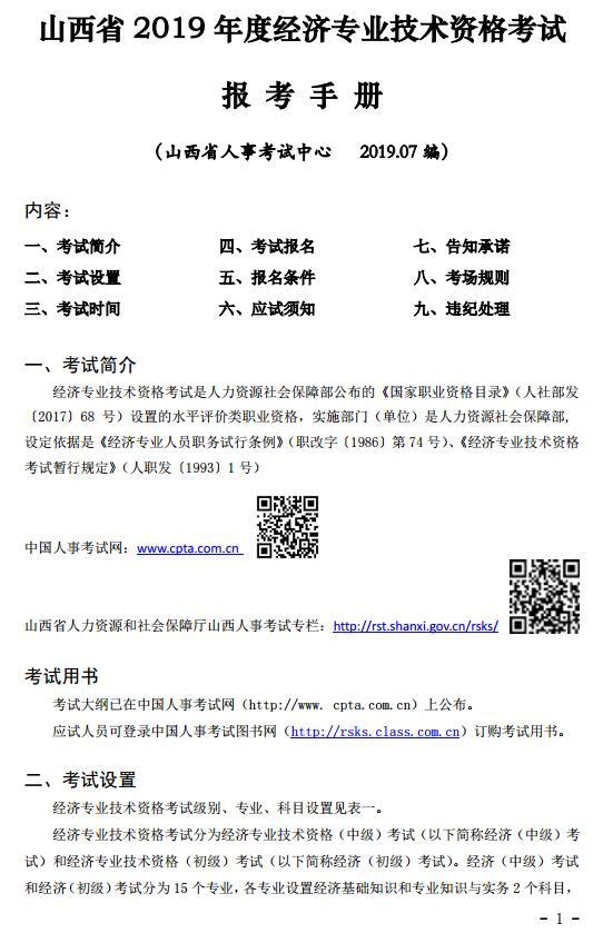 山西2019年度经济专业技术资格考试报考手册