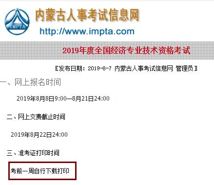 内蒙古2019年经济师必威体育betwayAPP下载准考证打印时间为考前一周