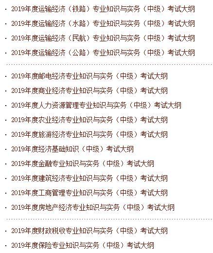 2019年经济师考试的报考专业不调整,仍为15个!
