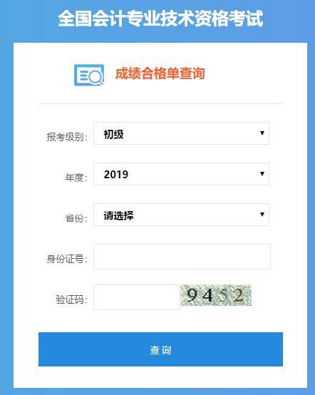 重庆2019年初级会计职称考试成绩合格单查询入口