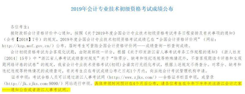 浙江2019年初级会计职称必威体育betwayAPP下载电子证书已经上线