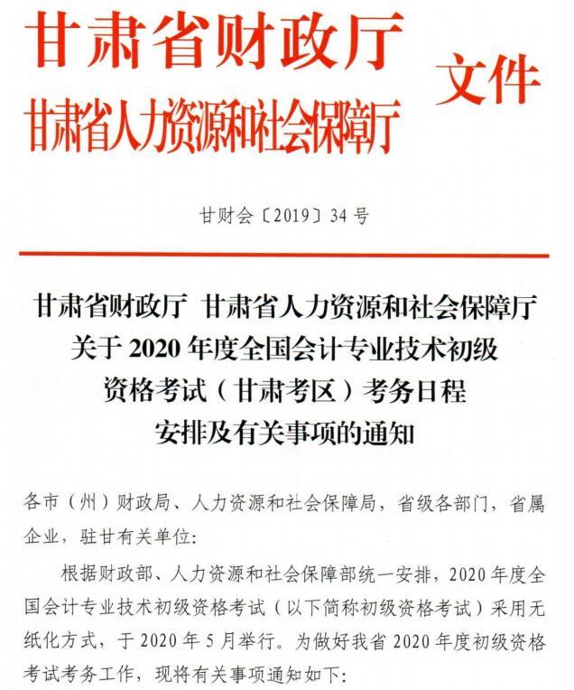 甘肃会计初级考试报名入口图片