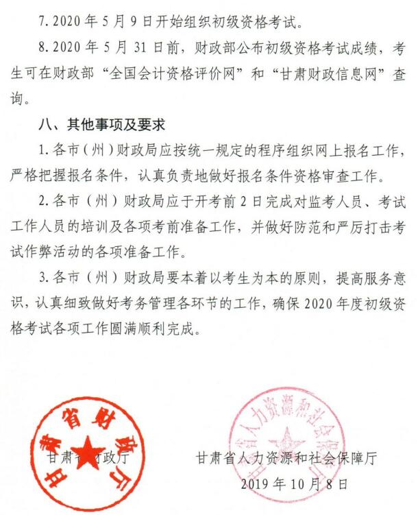 河北省初级会计考试时间图片