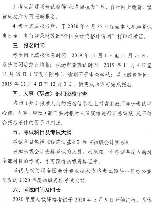 甘肃省初级会计师考试须知图片