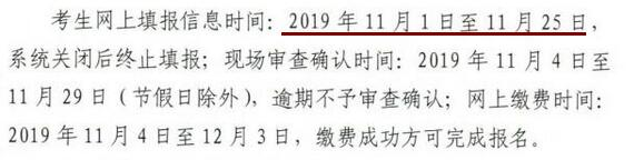 甘肃2020年初级会计职称考试报名时间已公布