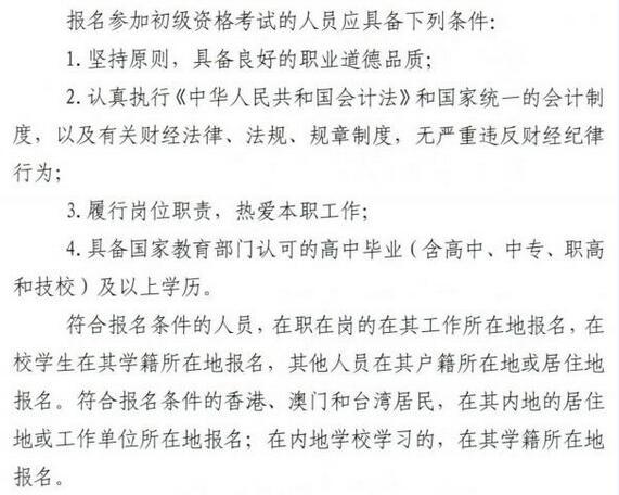 甘肃2020年初级会计职称考试报名条件已公布