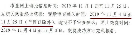 甘肃2020年初级会计职称考试现场资格审核时间