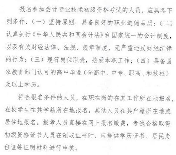 内蒙古2020年初级会计职称考试报名条件已公布
