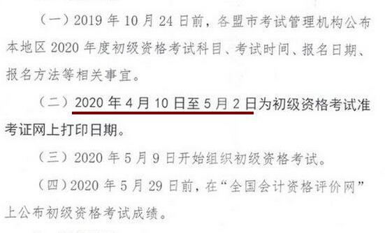 内蒙古2020年初级会计职称考试准考证打印时间