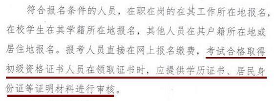 内蒙古2020年初级会计职称考试实行考后资格审核