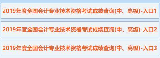 2019年内蒙古中级会计职称考试成绩查询入口已开通