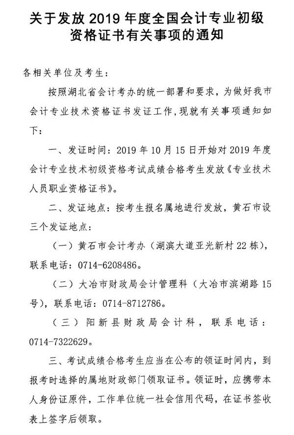 湖北黄石市2019年初级会计职称证书领取通知
