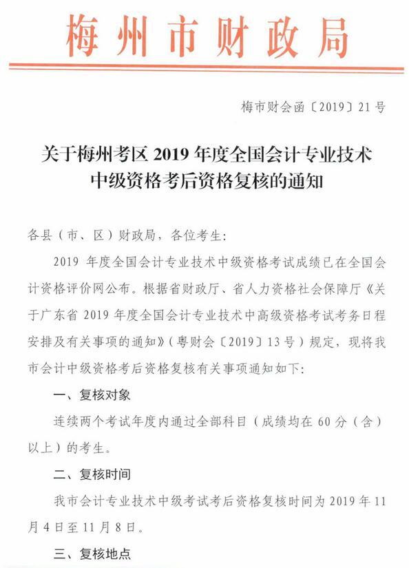广东梅州2019年中级会计职称考后资格复核通知