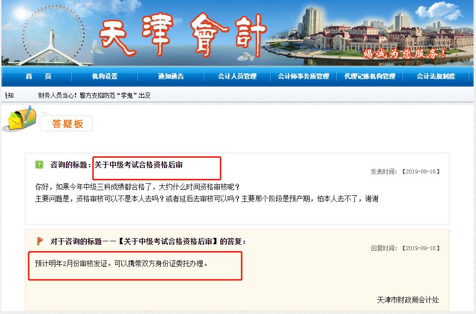 天津市关于中级会计考试考后资格审核答疑