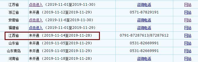 江西2020年初级会计职称考试报名时间已公布