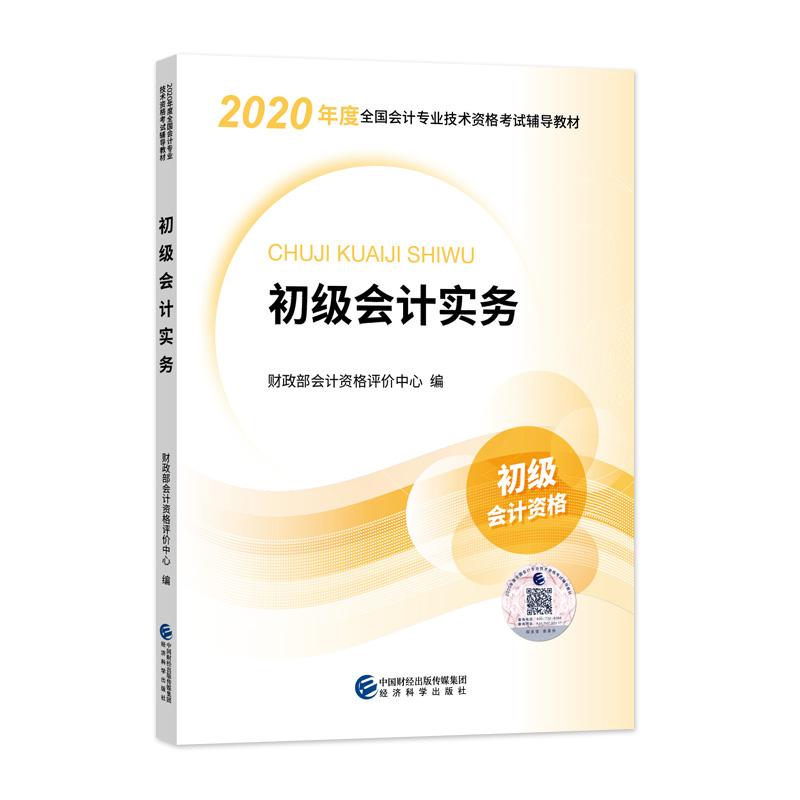 2020年初级会计职称考试教材――初级会计实务