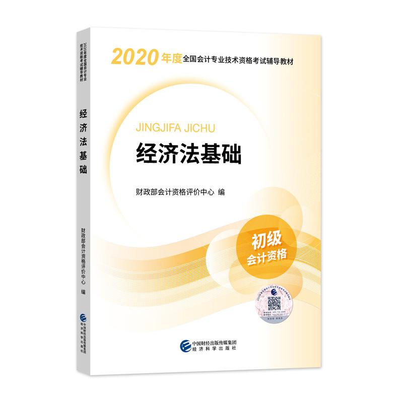 2020年初级会计职称考试教材――初级经济法基础