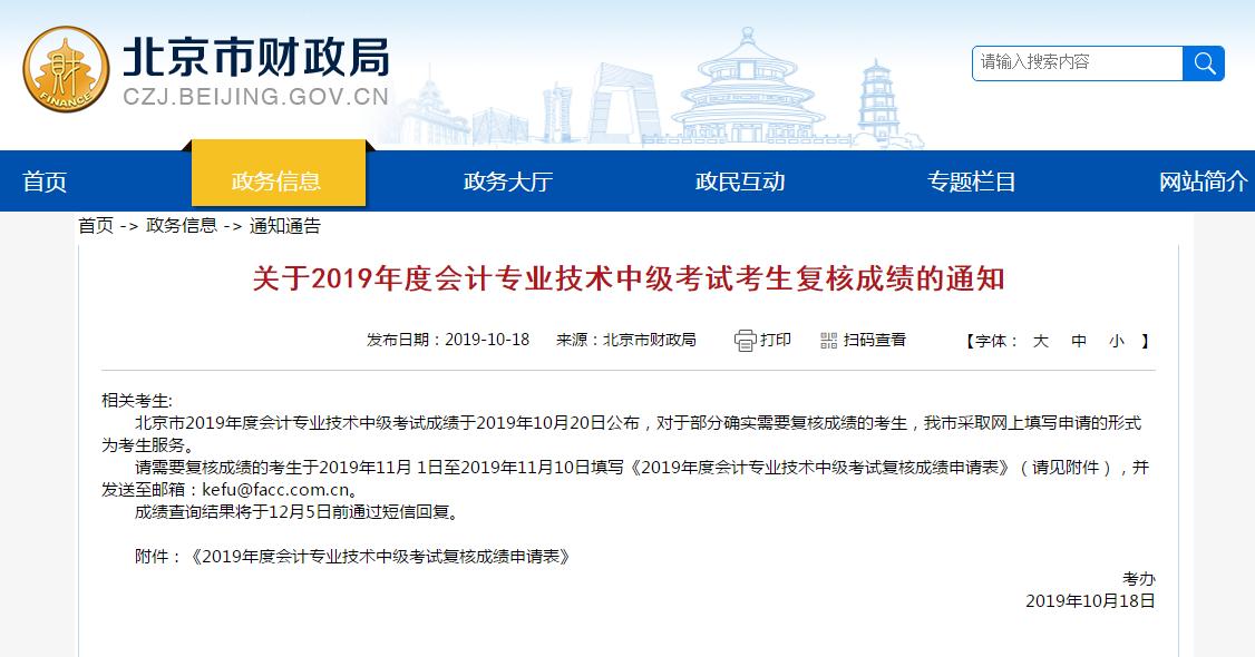 北京市2019年中级会计职称考试成绩复核通知