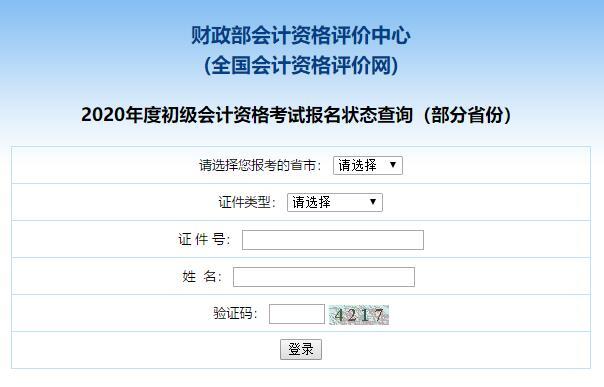 广东初级会计考试没有确认图片