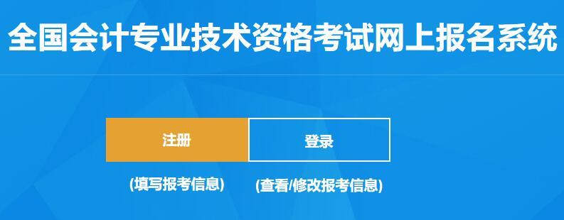 青海2020年高级会计师考试报名入口已开通