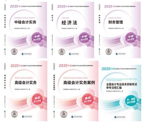 2020年中、高级会计职称考试用书网上订购说明