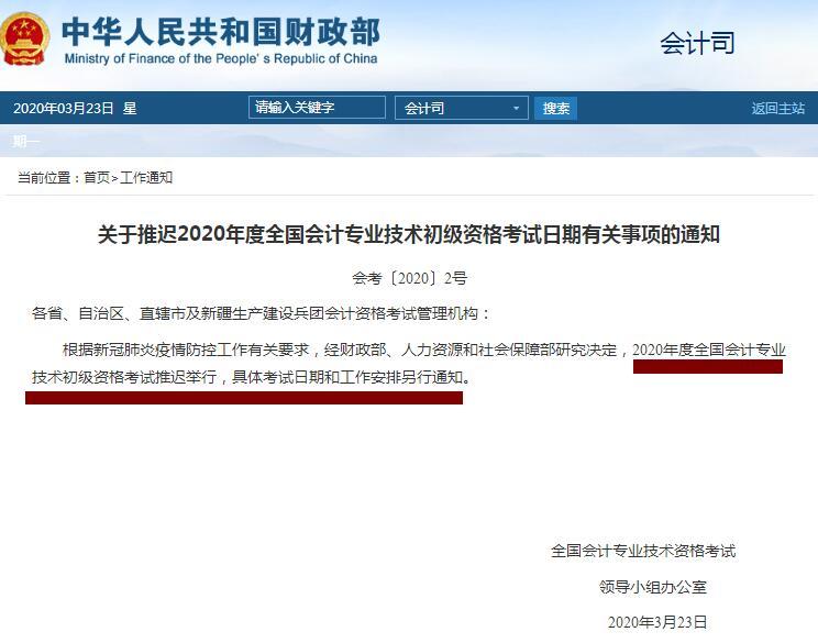 青海2020年初级会计职称考试时间推迟