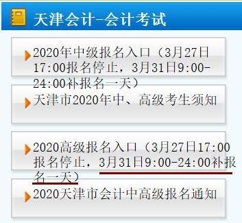 天津2020年高级会计师考试报名时间为3月23日-27日