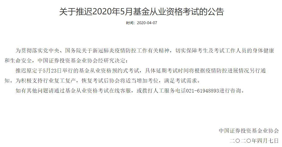 2020年5月23日基金从业资格预约式考试时间推迟