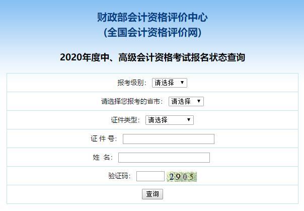 西藏2020年中级会计职称考试报名状态查询入口已开通