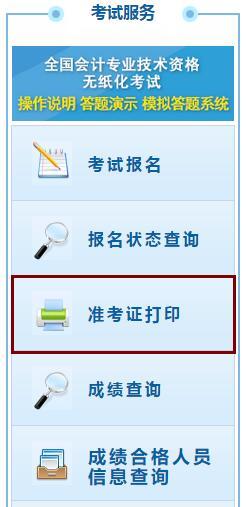 安徽2020年初级会计职称考试准考证打印系统入口