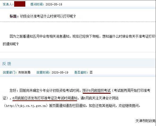 吉林省会计网官网初级成绩图片